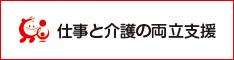 福岡県仕事と介護の両立支援